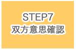 step3-7