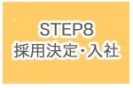 step3-8